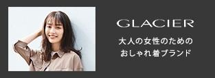 GLACIER(グラシア)