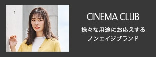 CINEMA CLUB(シネマクラブ)