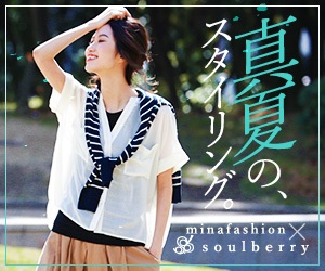 soulberry(ソウルベリー)の2017夏ナチュカジコーデレビュー♪優しいママコーデに♪