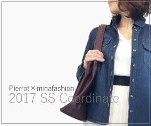 大人可愛い♡Pierrot(ピエロ)2017春ファッション・コーデレビュー♪