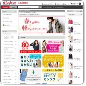 d-ファッション
