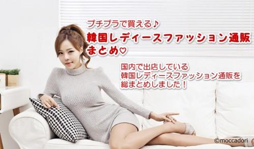 韓国レディースファッション通販ランキング