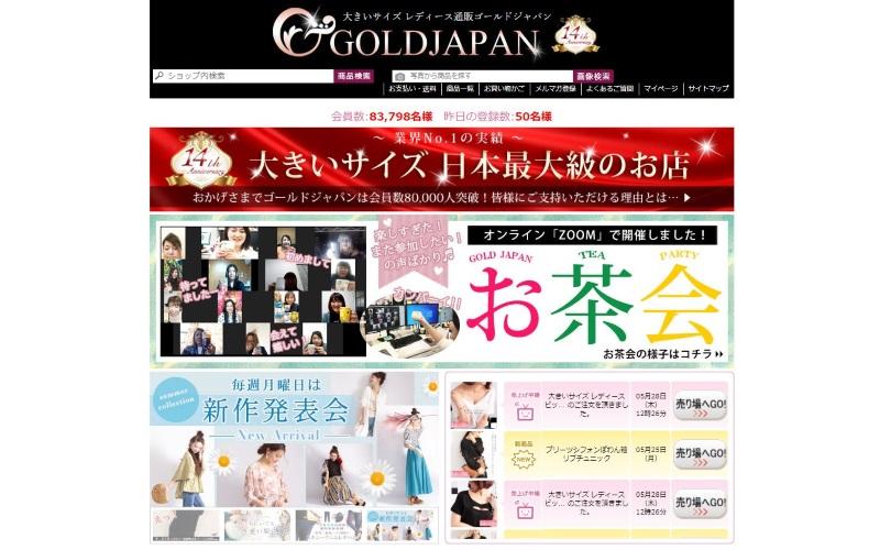 GOLDJAPAN(ゴールドジャパン)