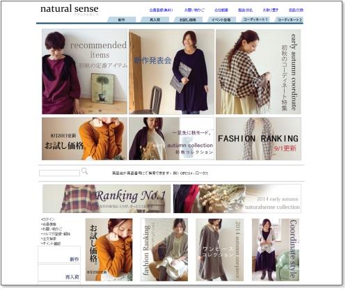 ナチュラルセンスは低価格でナチュラル服が買えるレディースファッション通販サイトです。リネンやコットンなどの素材でできたワンピースが特に人気です!