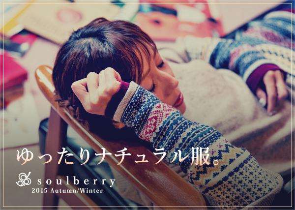 初夏の大人可愛いsoulberry(ソウルベリー)コーディネート、30代40代ママファッション向けに♪