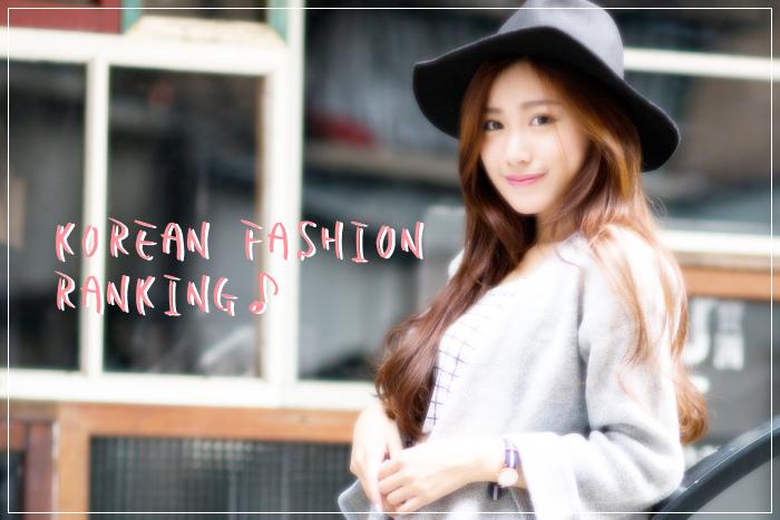 韓国ファッションが安くて大人可愛い♡人気通販ランキング!