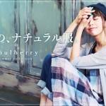 soulberry(ソウルベリー)の口コミ