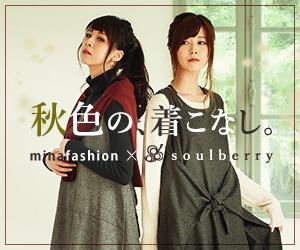 soulberry(ソウルベリーのコーデレビュー