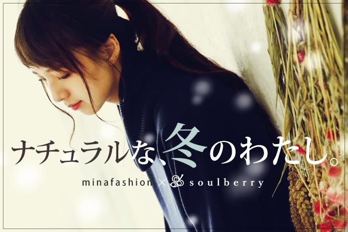 soulberry(ソウルベリー)の冬コーデレビュー♡ナチュラル服10Days、口コミを交えて♪
