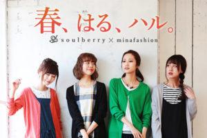 soulberry(ソウルベリー)春コーデレビュー♡なちゅカワママファッション