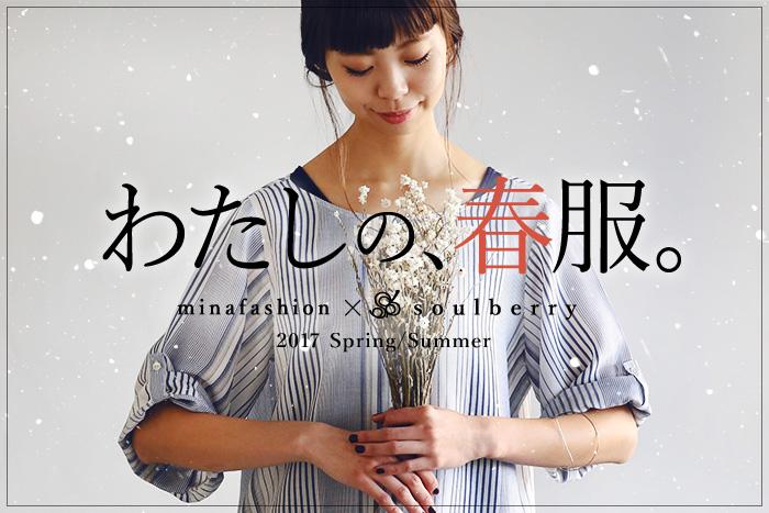 soulberry(ソウルベリー)2017春コーデレビュー♡なちゅカワママファッション