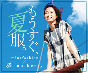 soulberry(ソウルベリー)の2017春夏コーデレビュー