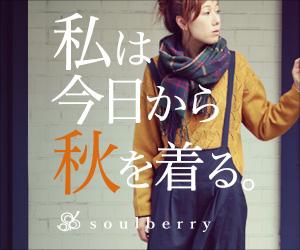 soulberry(ソウルベリー)の2017秋ナチュカジコーデレビュー♪優しいママコーデに♪