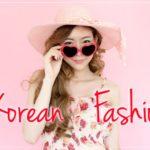 韓国ファッション通販の服で旬で可愛いコーデ♡おすすめショップまとめ!