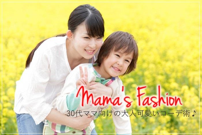 30代ママファッションにおすすめ!コーデ術と通販サイトまとめ!