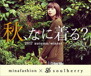 soulberry(ソウルベリー)の2017秋ゆるふわコーデレビュー♪優しいママコーデに♪