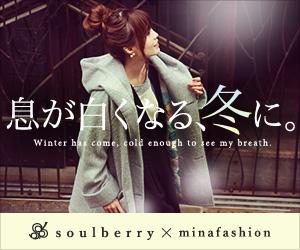 soulberry(ソウルベリー)の2017冬コーデレビュー♪大人可愛いアウターをチョイス♪