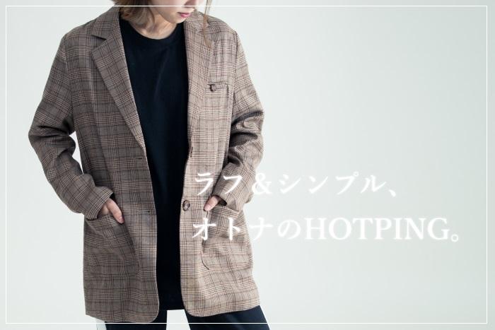 beb8850603d1 HOTPINGで作る、大人ストリート♪. 10代に人気のファッション通販 ...
