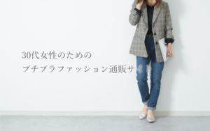 30代ファッション通販サイト一覧