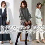 40代きれいめで大人可愛いファッション通販人気ランキング