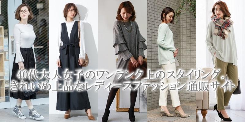 誰が見ても好印象の『きれいめファッション』. 40代女性のファッション