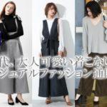 30代女性向けの大人カジュアル!コーディネートとおすすめ通販サイトまとめ!