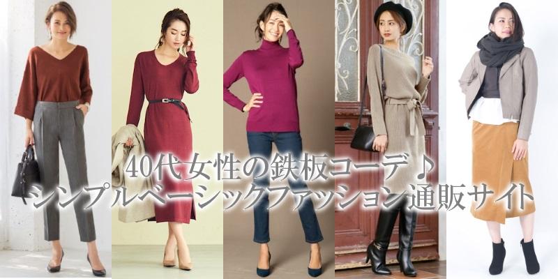 f5ad4314491653 そんな時は、デイリーファッションに強い40代女性に人気のファッション通販サイトの着こなしをチェックしてみましょう♪それぞれの通販サイトでコンセプトもあるので、  ...