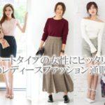 骨格診断・ストレートタイプの女性におすすめのファッション通販サイト