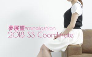 夢展望×minafashion2018SS新作ファッション口コミレビュー