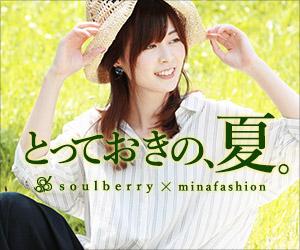 soulberryの2018年夏アイテムで作る『きれいめママナチュラル』