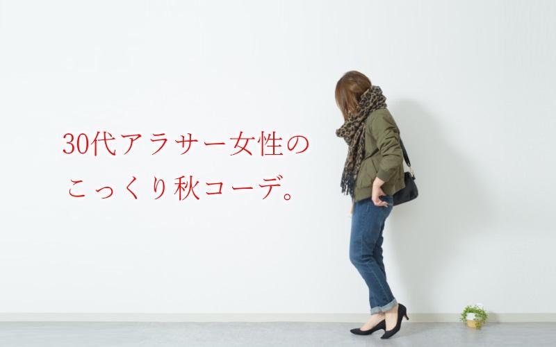 2018年30代女性の秋ファッション・コーディネート