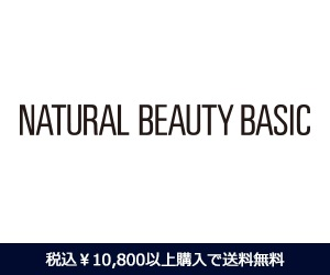 NATURAL BRAUTY BASIC(ナチュラルビューティーベーシック)