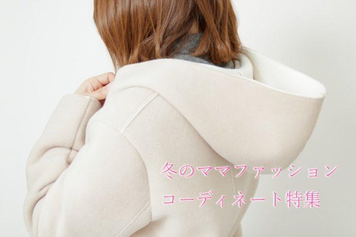 冬のママファッションコーディネート集