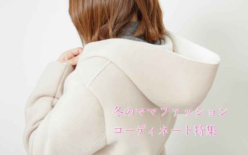 冬の30代ママファッション・コーディネート36選