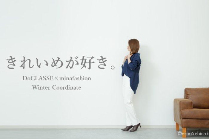40代ファッション冬コーディネート