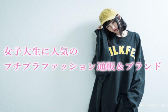 女子大生に人気のプチプラファッション通販&ブランド