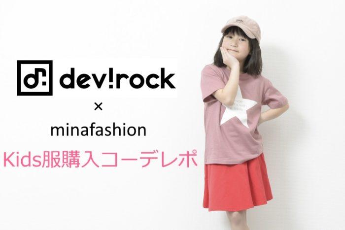 プチプラ子供服通販・devirockの小学生女子向け春コーデレポ