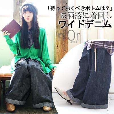 n'Orワイドデニムパンツ 3,996円(税込)