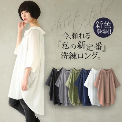 n'Or洗練ロングシャツ 2,997円(税込)