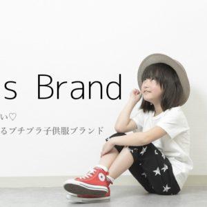 プチプラで可愛い♡人気の子供服ブランド公式通販サイト