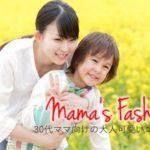 30代ママファッションにおすすめコーデと人気プチプラ服通販ブランドまとめ