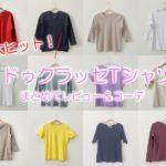 安くて確かな品質『ドゥクラッセTシャツ』シリーズの着用口コミレビューとコーディネート