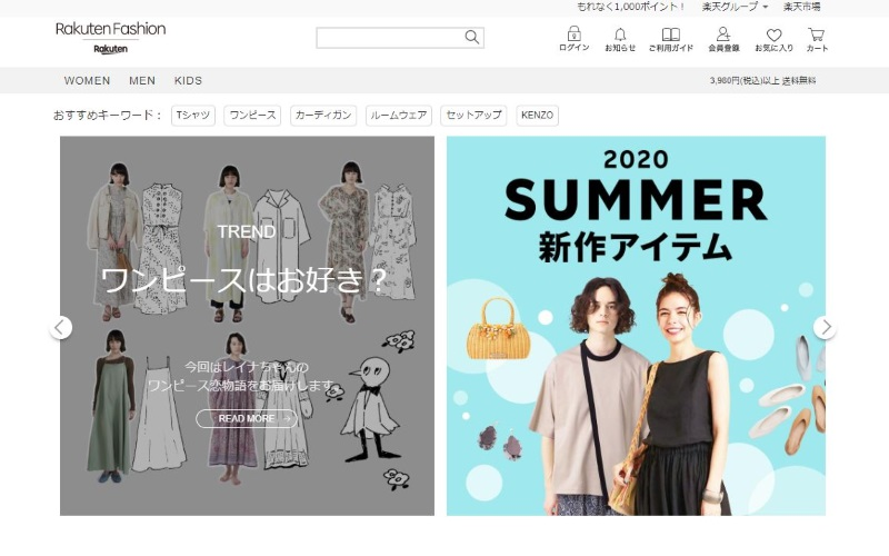 Rakuten Fashion
