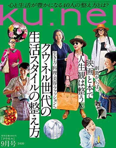 Ku:nel(クウネル)