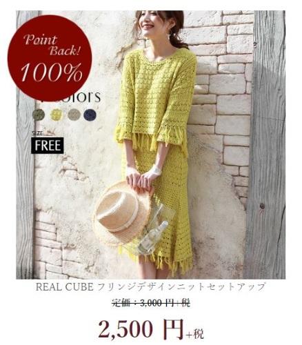 REAL CUBE フリンジデザインニットセットアップ 3,300円