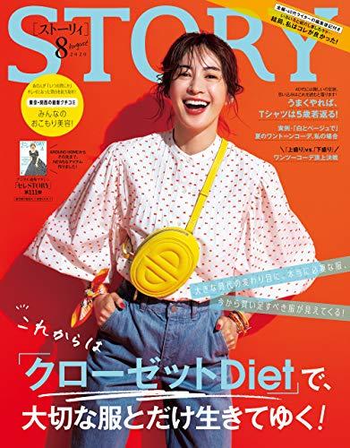STORY(ストーリィ)