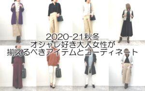 2020-21秋冬・オシャレ好き大人女性が揃えるべきアイテムとコーディネート