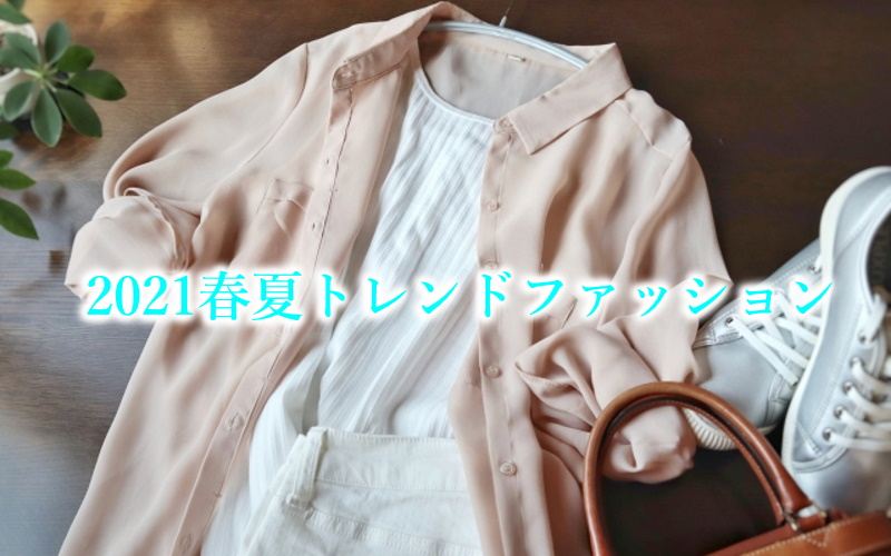 2021春夏トレンドファッション