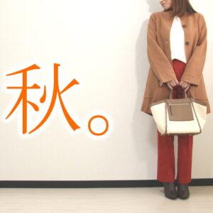 2021-2022秋冬トレンドファッション速報!30代40代におすすめの色柄やデザインは?